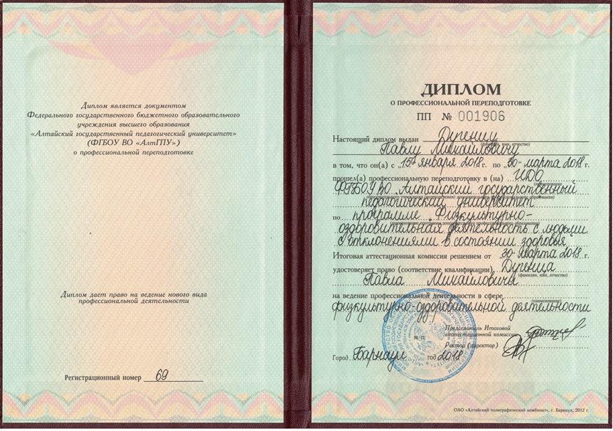 Diplom_DPM_FOD.jpg